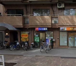 つばさ薬局 下丸子店の画像1