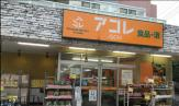 アコレ 江戸川松本店