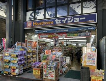 セイジョー 御嶽山店の画像1