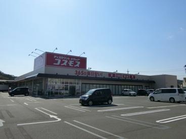 コスモス 玉島店の画像1