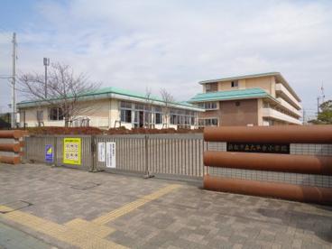 浜松市立大平台小学校の画像1