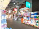 くすりのサニタ竹山店