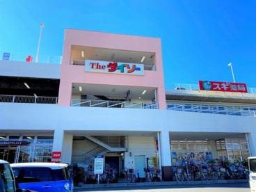 ダイソー/アクロスプラザ三芳店の画像1