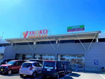 ヤオコー/三芳藤久保店の画像1