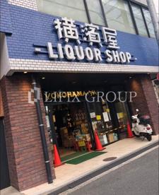 株式会社お酒の横濱屋の画像1