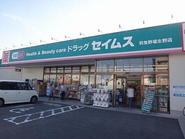 ドラッグセイムス羽曳野埴生野店の画像1