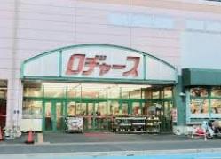 ロヂャース 大成店の画像1