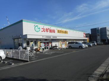 スギ薬局 ラーレ東村山店の画像1