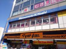 マツモトキヨシ 久米川南口駅前店