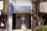 アベニール保育園