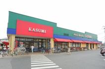 カスミ 春日部藤塚店