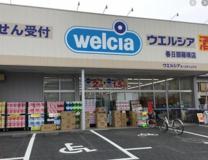 ウエルシア 藤塚店