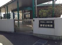 藤塚幼稚園