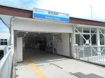 西武園駅の画像1