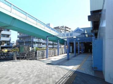 八坂(東京都)駅の画像1