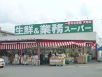 業務スーパー硯町
