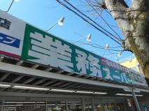 業務スーパー滝山店