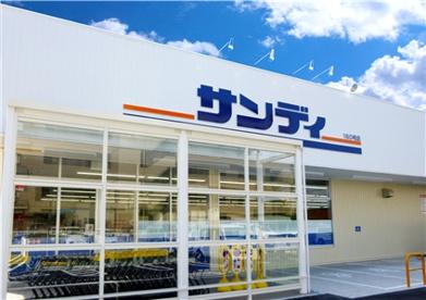 サンディ京都二条店の画像1