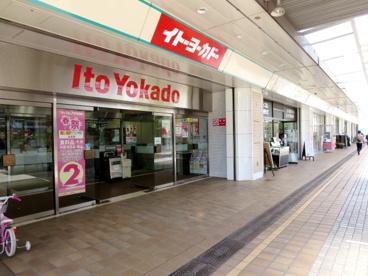 イトーヨーカドー 若葉台店の画像1