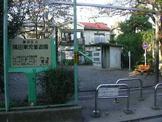 隅田東児童遊園