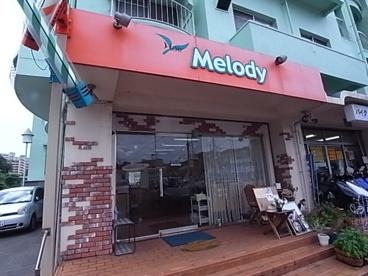 Melody(メロディ)の画像1