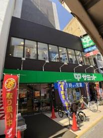サミットストア笹塚店の画像2