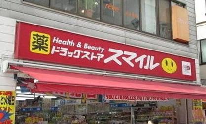 ドラッグストアスマイル笹塚店の画像1
