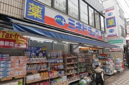 ミネドラッグ笹塚店の画像1