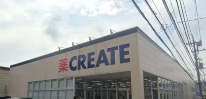 クリエイトSD磯子森店の画像1
