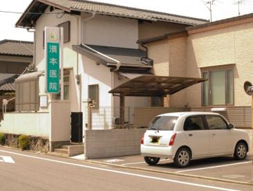 濱本医院の画像1