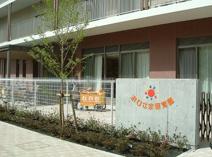 弘済保育所おひさま保育園