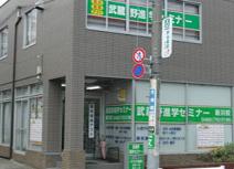 武蔵野進学セミナー新川教室