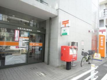 杉並久我山郵便局の画像1