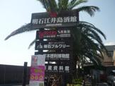 ながさわ江井島