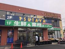 業務スーパー 深大寺東町店