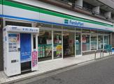 ファミリーマート 上北沢四丁目店