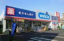 ウエルシア大田西六郷店の画像1