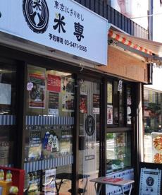東京にぎりめし米専の画像1