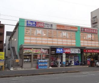 ビッグ・エー 大田池上店の画像1
