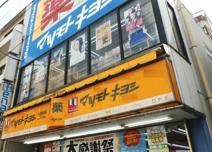 ドラッグストアマツモトキヨシ 吉祥寺ダイヤ街店