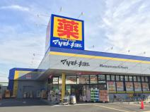 ドラッグストア マツモトキヨシ 調布深大寺店