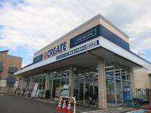 クリエイトS・D 調布深大寺東町店