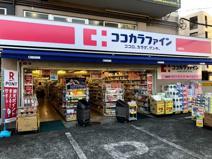 ココカラファイン 柴崎店