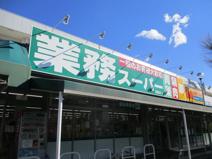 業務スーパー 田無店