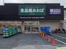 食品館あおば 田無店