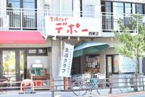 生活クラブ 生協東京 デポー西東京