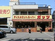 ガッツスーパー 田無西原店