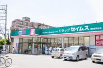 ドラッグセイムス 西東京保谷薬局店