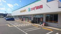スギドラッグ 西東京北原町店
