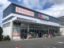 クリエイトS・D 西東京芝久保店